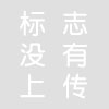 浙江省温岭市新阳光眼镜有限公司