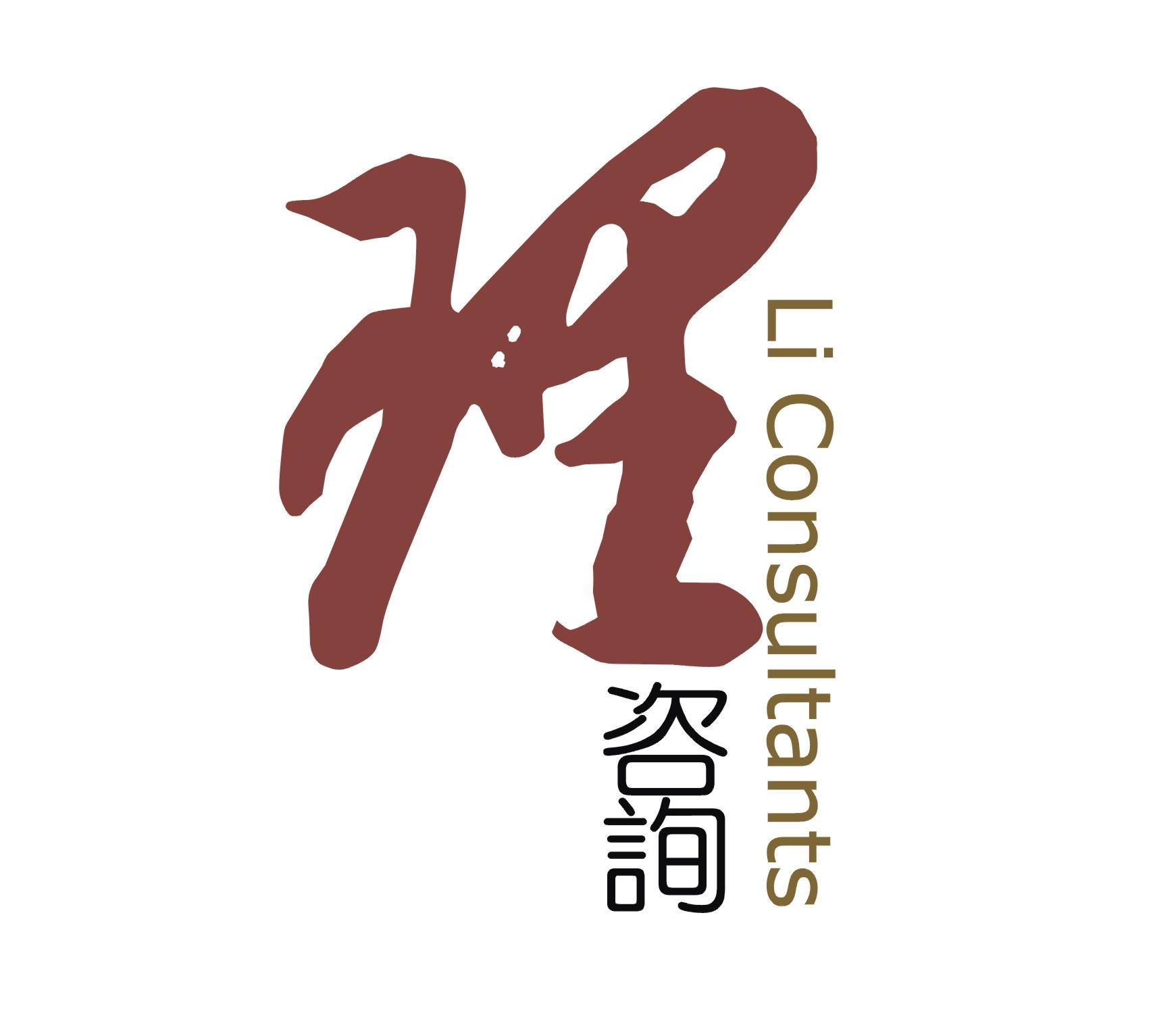 上海理咨询(汇财)企业管理咨询有限公司的企业标志