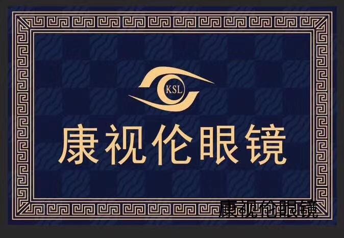 康视伦眼镜有限责任公司的企业标志