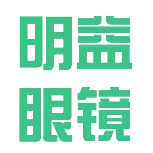 莆田市明益眼镜涵江分公司