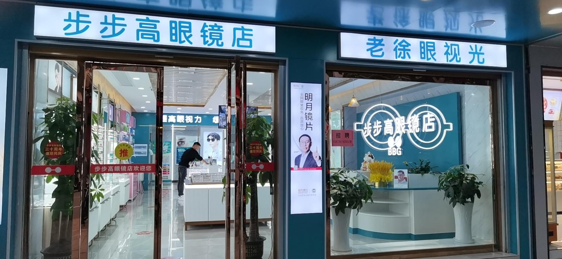 吉安县步步高眼镜店